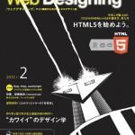 書評:Web Designing 2012年2月号