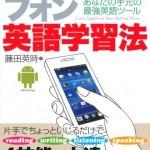 書評:Androidフォン英語学習法―あなたの手元の最強英語ツール