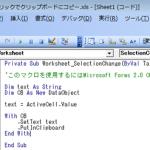 ExcelのVBAを使用してセルの内容を簡単コピペ
