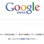 あまり知られていない画像を使用したGoogle画像検索