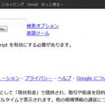 GoogleをJavaScriptオフで表示すると表示がかなり変わる