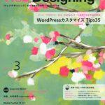 書評:Web Designing 2012年3月号