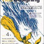 書評:Web Designing 2012年4月号