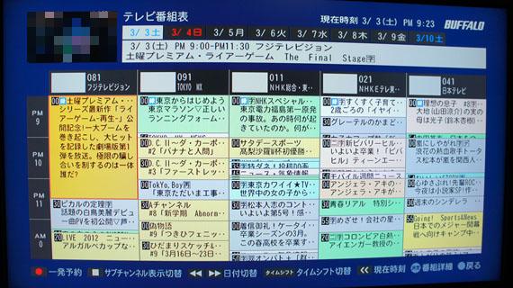 8チャンネル自動録画HDDレコーダー[全録 ゼンロク]番組表