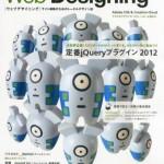 書評:Web Designing 2012年6月号