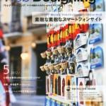 書評:Web Designing 2012年5月号