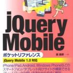 書評:jQuery Mobile ポケットリファレンス