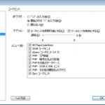 Dreamweaverで速くコーディングするなら>入力後に閉じるようにする