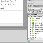 Adobe Dreamweaver CS6はFTPのアップロードが速い