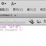 DreamweaverでCSSファイル新規作成時に最初からついているコメントをつけないようにする