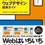 書評:レスポンシブ・ウェブデザイン標準ガイド