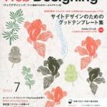 書評:Web Designing 2012年7月号