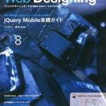 書評:Web Designing 2012年8月号
