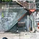 書評:Web Designing 2012年9月号
