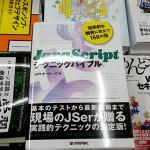 本屋(ジュンク堂池袋店)でJavaScriptテクニックバイブルが発売されていた