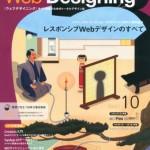 書評:Web Designing 2012年10月号