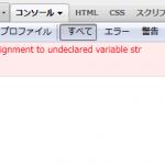 """JavaScriptのStrictモード""""use strict""""を使用したvar有無の簡単チェック"""