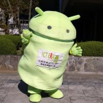 日本Androidの会のICT ERA + ABC 2012 東北が開催された