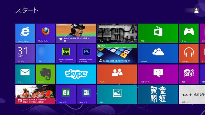 スタート画面にWindows 8 モダンUI Internet Explorer 10を表示する方法