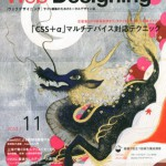 書評:Web Designing 2012年11月号