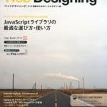 書評:Web Designing 2012年12月号