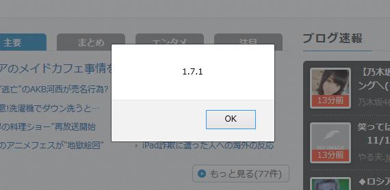 JavaScriptブックマークレットでWebページのjQueryのバージョンを表示