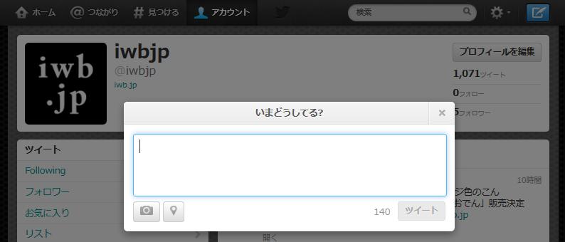 TwitterのサイトでキーボードのNを押すと編集ダイアログが表示される