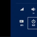 Windows 8の電源を最短でシャットダウンする方法