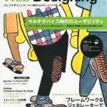書評:Web Designing 2013年1月号