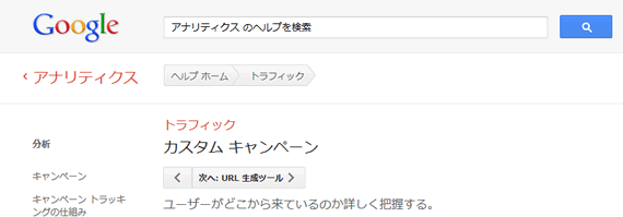 ga_custom_campaign_parameter_01