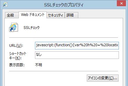 SSLのチェックが簡単にできるようになって便利なJavaScriptブックマークレット