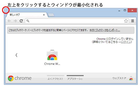 Windowsはウィンドウの左上をクリックすると最小化される