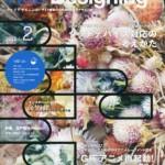 書評:Web Designing 2013年2月号