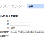 GAIQの日本国内の資格取得者を検索する方法