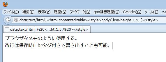 memo-javascriptbookmarklet