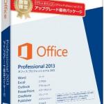 旧バージョンOfficeのExcel,Wordなどをアップデートできるのは本日2/6(水)まで
