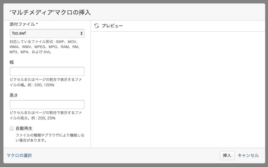 添付ファイルからswfファイルを選択して挿入ボタンを押す