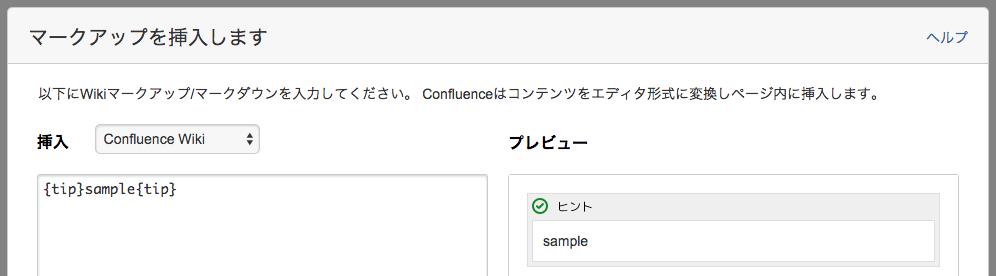 挿入からConfluence Wikiを選択してWiki記法を記述して挿入する