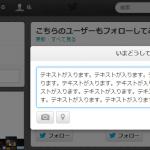 Twitter(ツイッター)の投稿やレイアウトの仕様などが変更されていた。