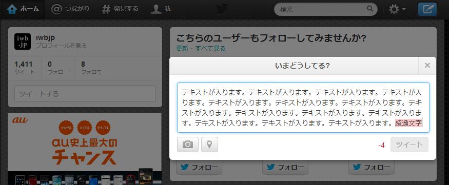 Twitter(ツイッター)の仕様が変更されていた。
