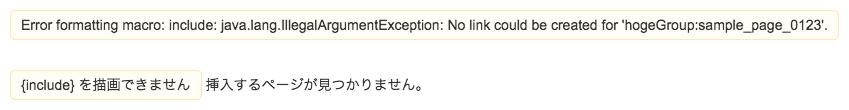 Wikiマークアップ内に{include}を記述した場合と普通に{include}を記述した場合のエラーの表示の違い。