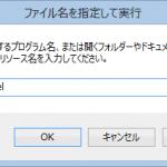 Officeが入っているならファイル名を指定して実行するとすぐ起動できる