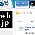 i暗記という単語帳アプリが超便利(Android,iPhoneで使用可)