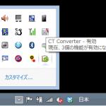 全角英数字を自動で半角に変換してペーストできるCT Converterが超便利