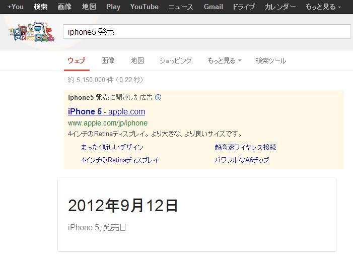 Googleで「○○ 発売」と検索すると発売日が表示されるようになった