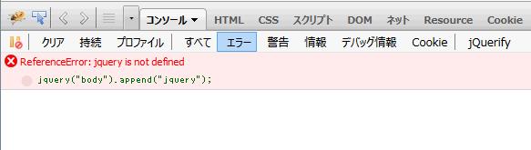 jquery_error