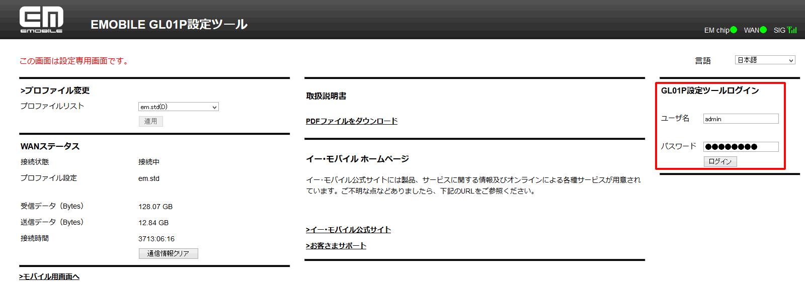 イーモバイル(EMOBILE)ポケットWifiの管理画面ログイン