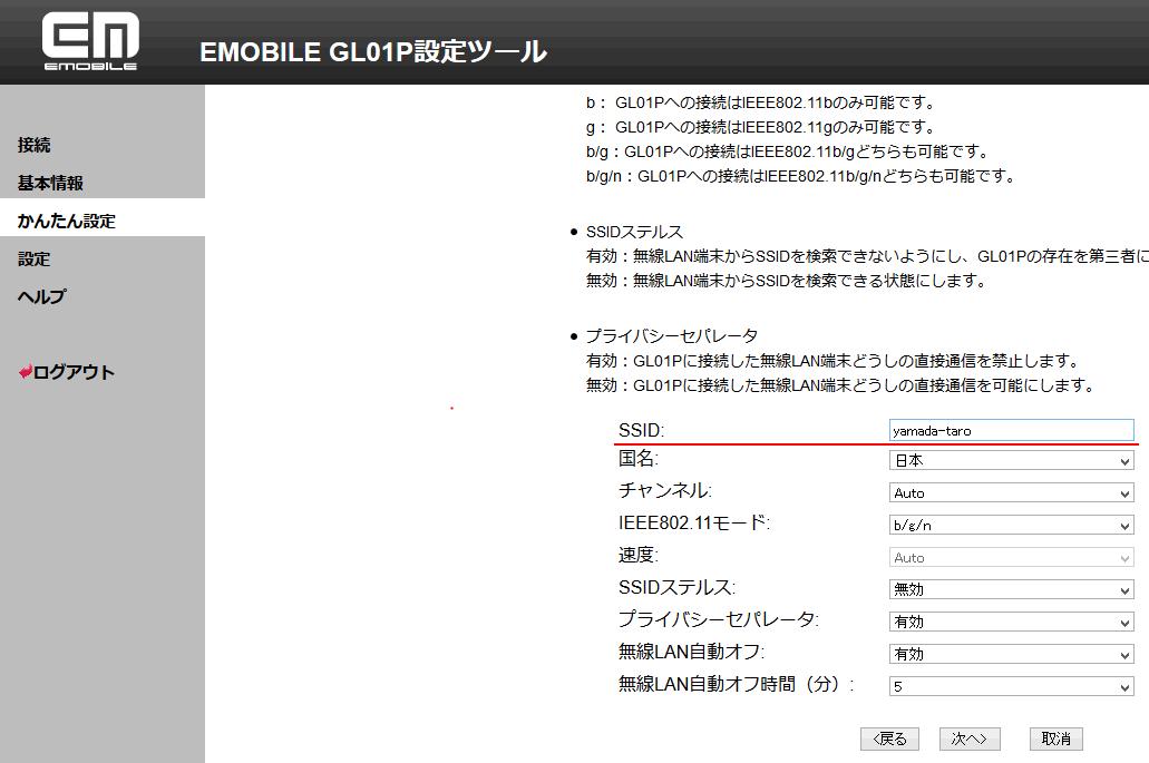 イーモバイル(EMOBILE)ポケットWifiのSSID変更