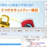 IEでパスワードが●で非表示の部分を簡単に表示する方法