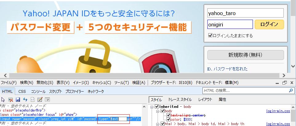 IEでパスワードが●で非表示の部分を簡単に表示する方法 表示結果